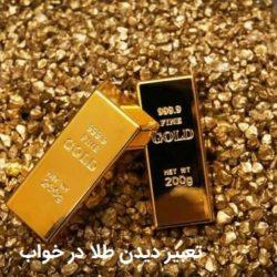 تعبیر دیدن طلا در خواب