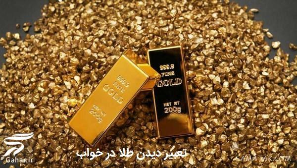 tala تعبیر دیدن طلا در خواب زن
