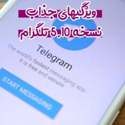 نسخه جدید تلگرام 5.10
