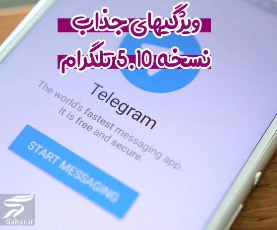 telegram 510 نسخه جدید تلگرام 5.10 با ویژگی های جالب و جذاب + دانلود