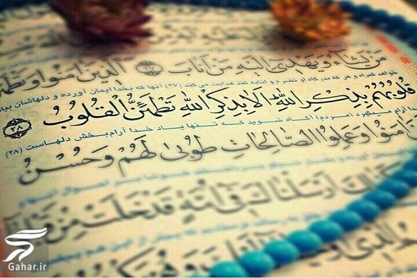 تعریف و مفهوم دین در قرآن, جدید 1400 -گهر