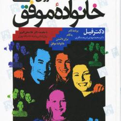 معرفی کتاب روانشناسی خانواده موفق