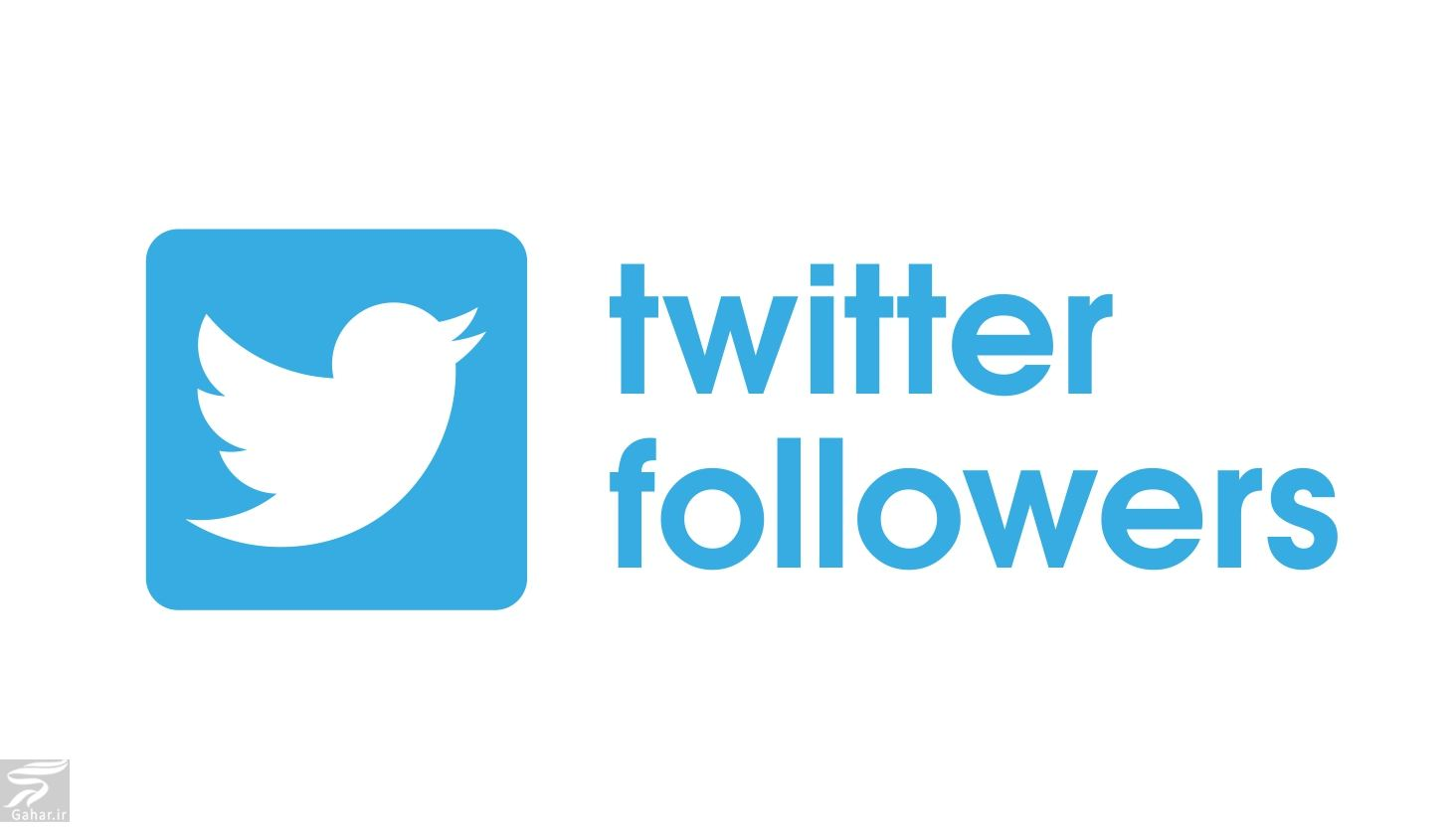 www.gahar .ir 15.05.98 5 نکات مهم برای افزایش فالوور توییتر