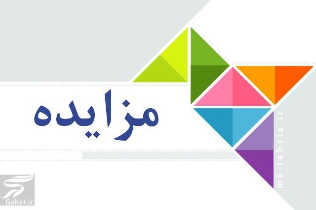 www.gahar .ir 15.05.98 9 مزایده چیست و معرفی انواع مزایده