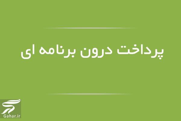 www.gahar .ir 19.05.98 5 SDK یا درگاه پرداخت درون برنامه ای چیست ؟