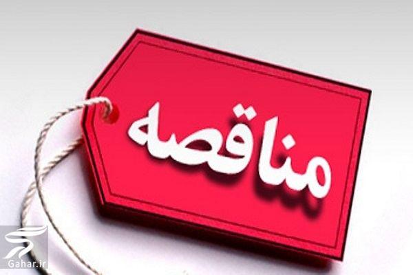 www.gahar .ir 19.05.98 9 نکاتی برای پیروزی در مناقصه