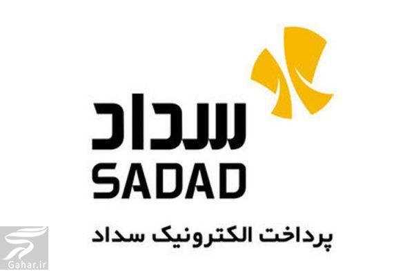 www.gahar .ir 31.05.98 1 معرفی و تاریخچه شرکت پرداخت الکترونیک سداد