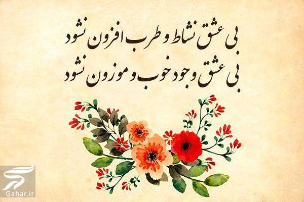 www.gahar .ir 31.05.98 2 شعرهای خواندنی از شعرای معروف و محبوب