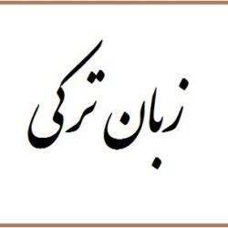 آموزش زبان آذری