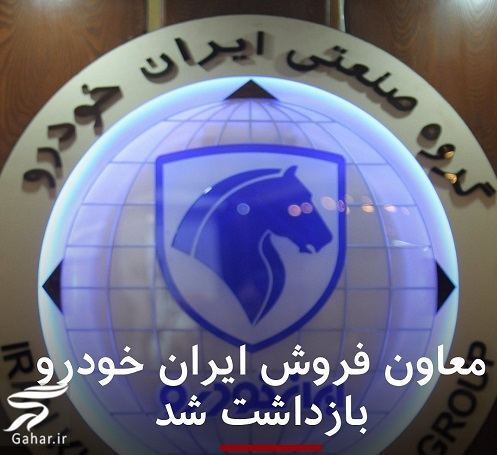 70721770 2328041934175433 4189920497043744397 n 1 معاون فروش ایران خودرو بازداشت شد