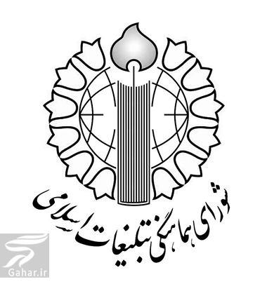8 معرفی و تاریخچه شورای هماهنگی تبلیغات اسلامی