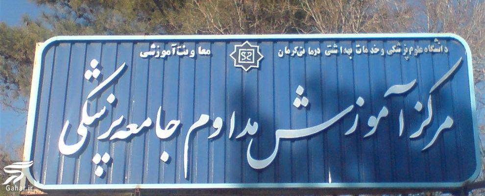 سایت آموزش مداوم مشهد, جدید 1400 -گهر