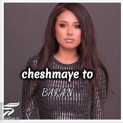 Musice cheshmaye to baran متن آهنگ چشمای تو