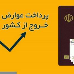 پیگیری پرداخت عوارض خروج از کشور