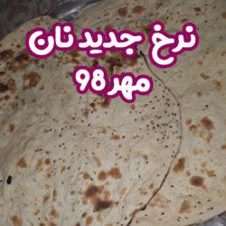 نرخ جدید نان 98