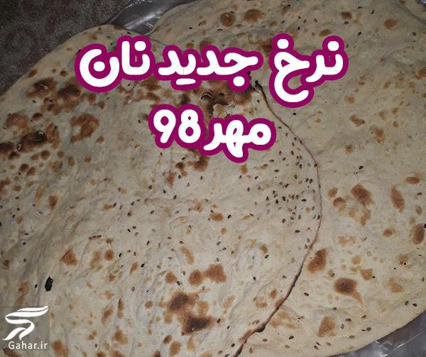 bread gahar اعلام نرخ جدید نان (مهر 98)