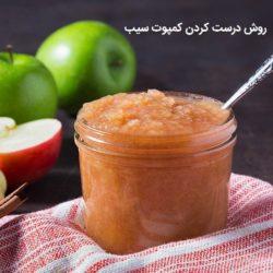 روش درست کردن کمپوت سیب