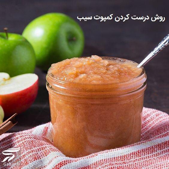 compot روش درست کردن کمپوت سیب