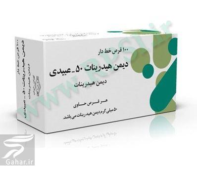 diphenhydramine قرص دیمن هیدرینات برای چیست + موارد مصرف و عوارض