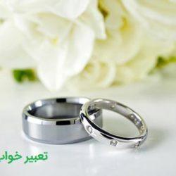 خواب ازدواج اجباری