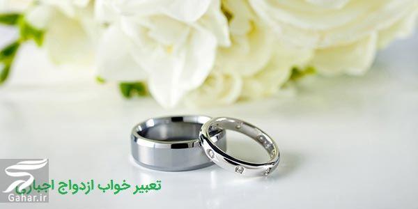 تعبیر خواب ازدواج اجباری, جدید 99 -گهر