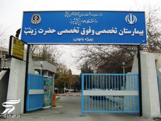 hazrat zeinab shiraz آدرس بیمارستان زینبیه شیراز