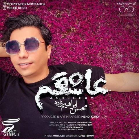 mohsen ebrahimzadeh ashegham Music متن آهنگ عاشقم ابراهیم زاده