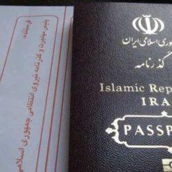 پیگیری صدور گذرنامه باکد ملی