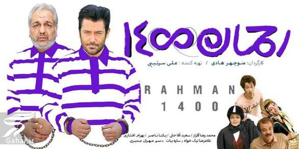 منوچهر هادی : دیدن فیلم رحمان ۱۴۰۰ حرام است!, جدید 1400 -گهر