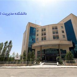 دانشکده مدیریت تهران مرکز