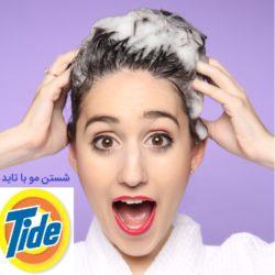 شستن مو با تاید ضرر دارد یا خوب است؟