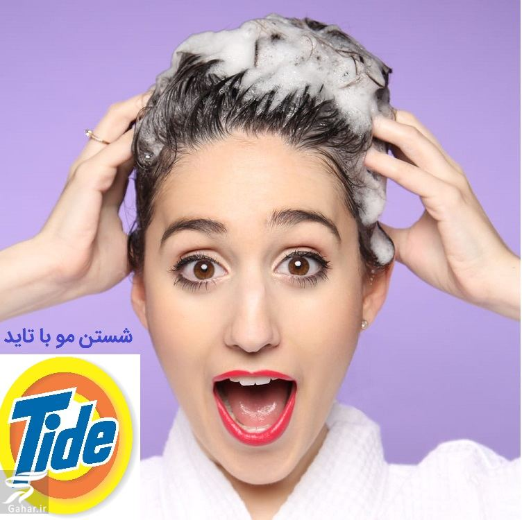 tide shower شستن مو با تاید ضرر دارد یا خوب است؟
