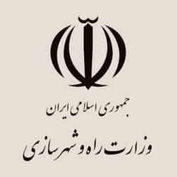 تاریخچه وزارت راه و شهرسازی