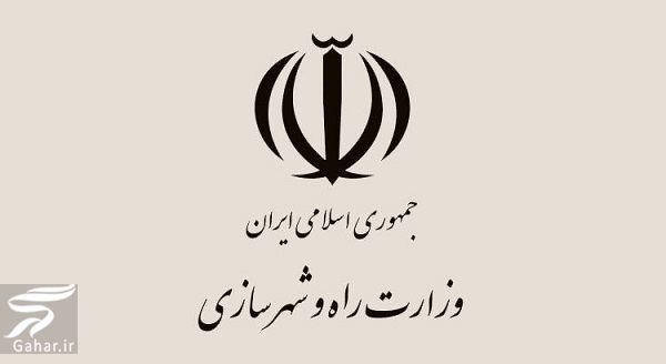 www.gahar .ir 03.07.97 10 آشنایی با تاریخچه وزارت راه و شهرسازی