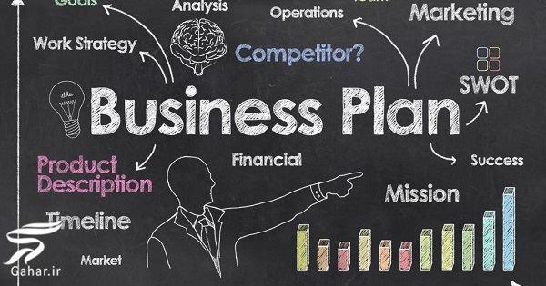 بیزینس پلن یا طرح کسب و کار چیست ؟, جدید 1400 -گهر