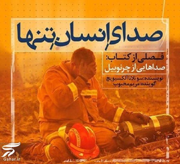 www.gahar .ir 11.06.98 7 کتاب صدای انسان تنها نوشته سوتلانا آلکسیویچ