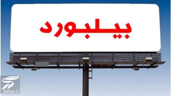 www.gahar .ir 14.06.98 3 تاثیر بیلبورد تبلیغاتی برای کسب و کارها چقدر است؟