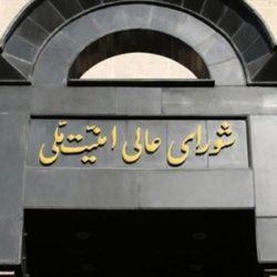 شورای عالی امنیت کشور