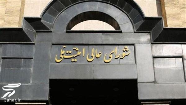 www.gahar .ir 16.06.98 7 شورای عالی امنیت کشور چیست و چه اهدافی دارد؟
