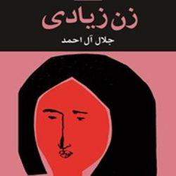 کتاب زن زیادی جلال آل احمد