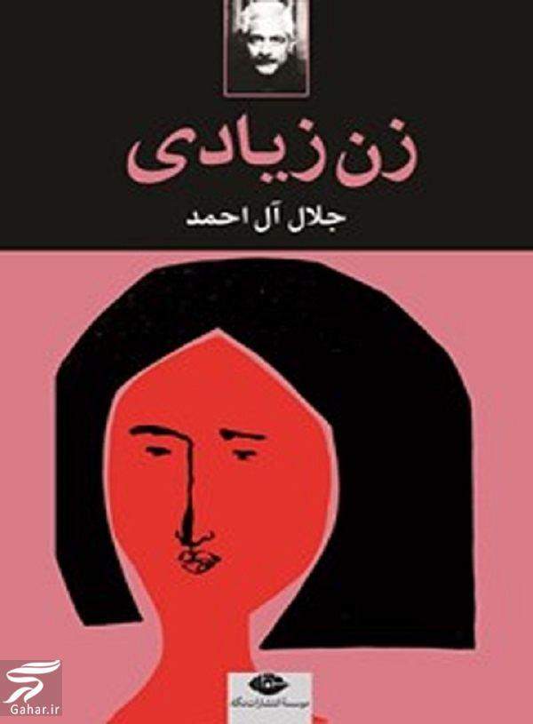 www.gahar .ir 23.06.98 9 معرفی کامل کتاب زن زیادی جلال آل احمد