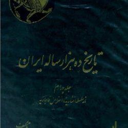 معرفی کتاب تاریخ ده هزار ساله ایران نوشته عبدالعظیم رضایی