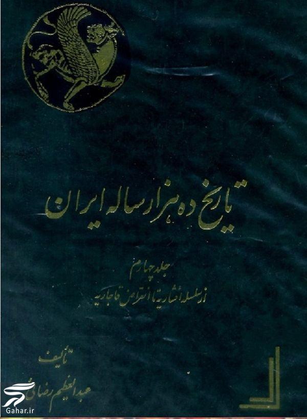 www.gahar .ir 24.06.98 3 معرفی کتاب تاریخ ده هزار ساله ایران نوشته عبدالعظیم رضایی