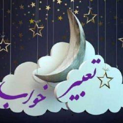 روانشناسی تعبیر خواب : ایا تعبیر خواب واقعیت دارد؟