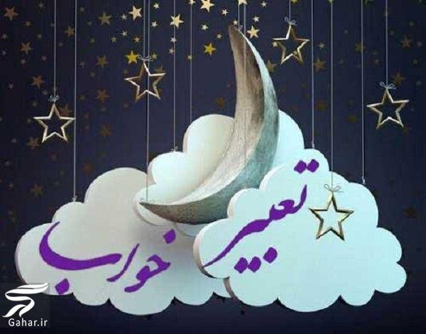 www.gahar .ir 24.06.98 5 روانشناسی تعبیر خواب : ایا تعبیر خواب واقعیت دارد؟