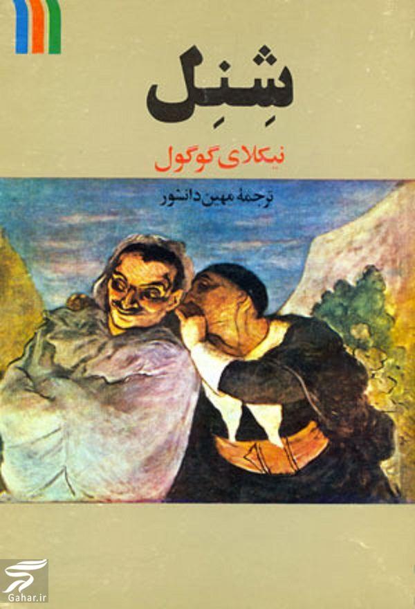 www.gahar .ir 24.06.98 7 متن داستان شنل گوگول + نقد