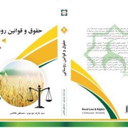 حقوق و قوانین روستایی