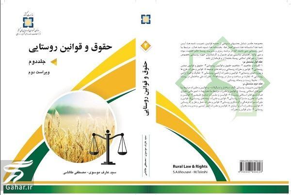 حقوق و قوانین روستایی شامل چیست؟, جدید 1400 -گهر