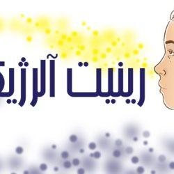 علل و علائم و درمان رینیت حساسیتی