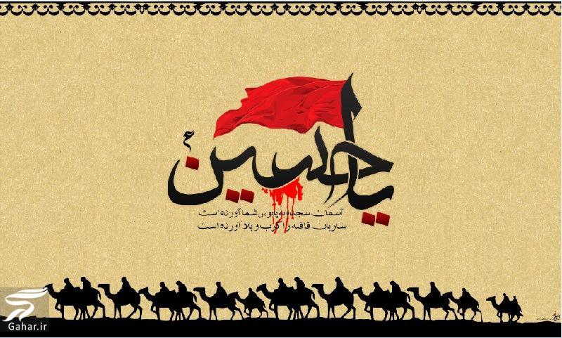 متن نوحه شب دوم محرم ۱۴۰۰, جدید 1400 -گهر